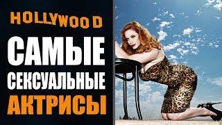 САМЫЕ СЕКСУАЛЬНЫЕ АКТРИСЫ ГОЛИВУДА! | THE MOST SEXUAL ACTORS OF HOLLYWOOD!