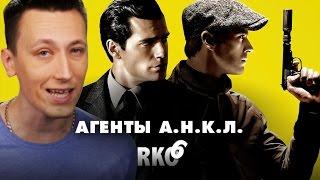 """RAP Кинообзор 6"" — Агенты А.Н.К.Л."