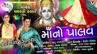 Maa no palav New gujarati song Coming Soon on soorpancham beats.