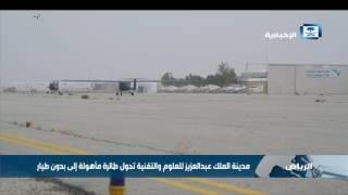 مدينة الملك عبدالعزيز للعلوم والتقنية تحول طائرة مأهولة إلى بدون طيار