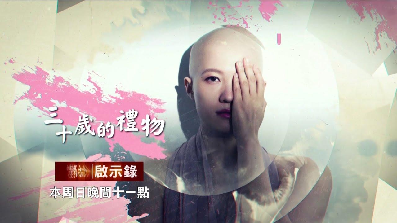 臺灣啟示錄 全集20161211 - 「美女記者抗癌日記,三十歲的生日禮物」 - YouTube