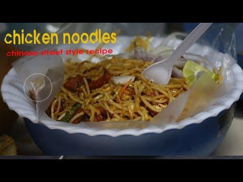 Quick Chicken Noodles Recipe | Chinese Chicken Noodles | Spicy Asian Noodles With Chicken Recipe