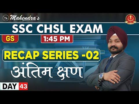 Recap Series 02 | GS | By Gagandeep Mahendras | SSC CHSL | 1:45 Pm