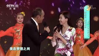[梨园闯关我挂帅]歌曲《今夜无眠》 演唱:张光北 陈炜  CCTV戏曲