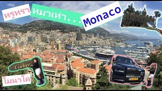 เดินเที่ยวทุกซอก Monaco l แอบส่องตำรวจหล่อๆ ที่โมนาโค l ห้องน้ำโมนาโคไม่มีฝารองนั่ง