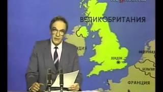 """Программа """"Время""""-07.12.1987."""