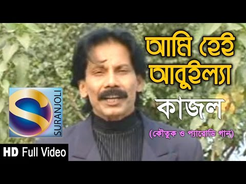 Ami Hei Abuilla (আমি হেই আবুইল্যা) – Comedy & Parody Song by Kajol