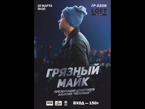 """Грязный Майк - """"Меломан"""" [Презентация дебютного альбома] LOFT bar & karaoke - 20.03.2016"""