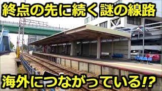 【謎の線路が続く路線】名鉄築港線の終点の先に続く線路を観察しました。クロスポイントと名古屋臨海鉄道も紹介します。