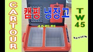 캠핑 냉장냉동고, 카투어 TW45 구입, 리뷰&…