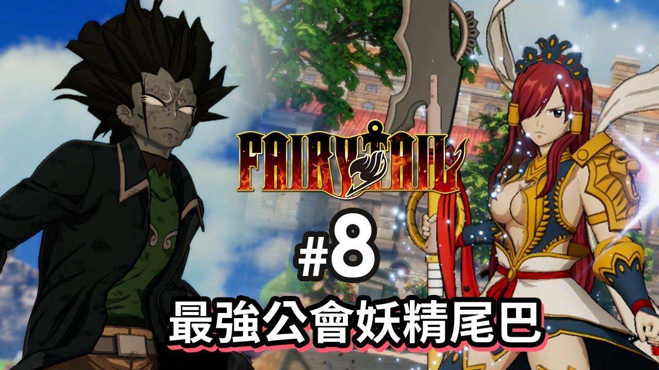 #8 最強公會妖精尾巴《Fairy Tail》 魔導少年 PS4 Pro 60 FPS