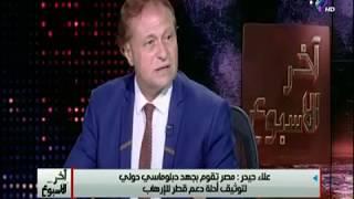 علاء حيدر : ترامب يتعامل مع قضية الارهاب كرجل اعمال