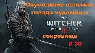 Прохождение The Witcher 3: Wild Hunt Опустевшие селения гнезда чудовищ и сокровища # 30