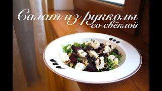 Салат из рукколы со свеклой и творожным сыром за 10 минут/ Готовлю с любовью