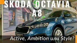Новая Skoda Octavia A8. Active, Ambition или Style? Сравниваем цены и комплектации в Украине.
