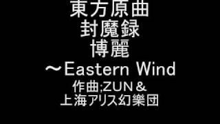 東方原曲 封魔録 1面テーマ 博麗 ~Eastern Wind