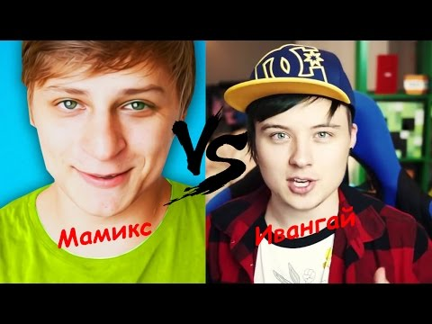 Кто лучше Ивангай или Мамикс?