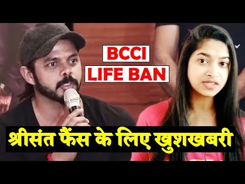 Sreesanth की प्रतिक्रिया BCCI के Fixing Charges पर - Supreme Court Decision