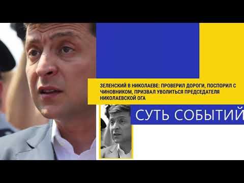 Перемирие на Донбассе, зачем Украине свобода слова и какое правительство хочет Зеленский
