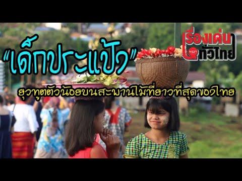 """""""เด็กประแป้ง"""" ยุวทูตตัวน้อยบนสะพานไม้ที่ยาวที่สุดของไทย : เรื่องเด่นทั่วไทย"""