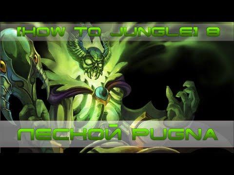 видео: [how to jungle] ep. 8 Лесной pugna