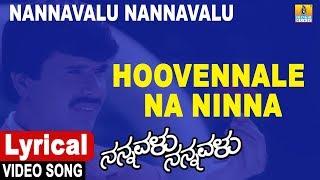 Hoovennale Na Lyrical Song | Nannavalu Nannavalu Kannada Movie | S. Narayan| Jhankar Music