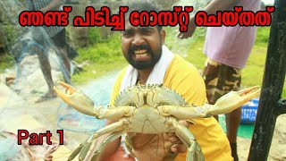 Amazing crab catching | Crab Catch And Cook | Crab Catching | Crab Roast