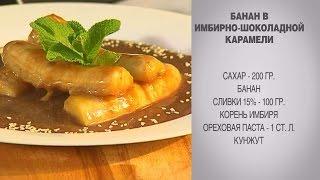 Банан в карамели / Банан /  Банан в карамели рецепт / Как приготовить банан в карамели