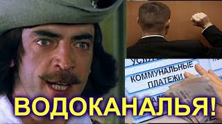 Долги россиян за ЖКХ отдадут коллекторам.