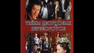 Тайны дворцовых переворотов. 1-й фильм. Завещание императора