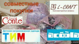 Совместные покупки/ обзор с примеркой/сумка L-craft/платье