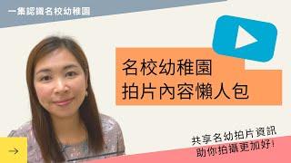 Publication Date: 2020-10-05   Video Title: 名幼懶人包