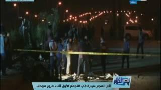 قصر الكلام| أحمد مصيلحي مراسل قناة النهار التجمع الأول  حول تفاصيل حادث التجمع الاول