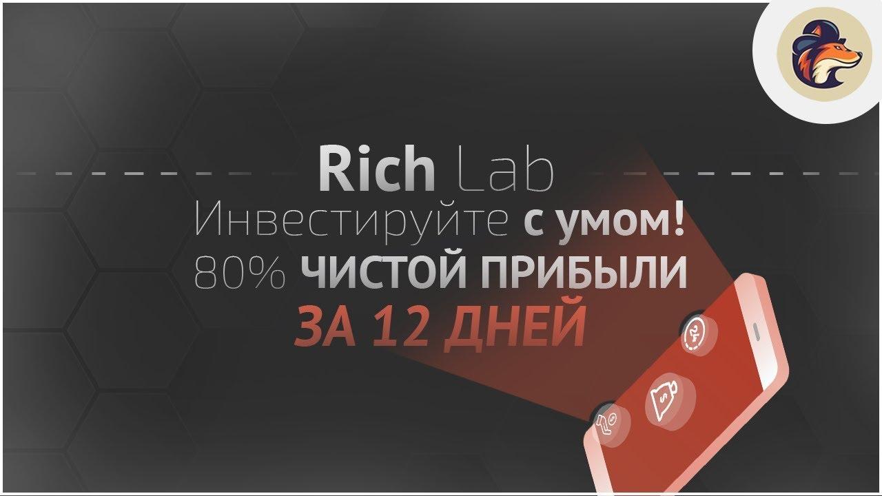 Rich Lab  - Инвестируйте с умом!