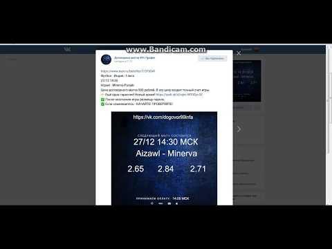 Видео Букмекерская контора париматч