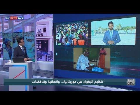 تنظيم الإخوان في موريتانيا.. براغماتية وتناقضات  - 01:53-2019 / 6 / 22