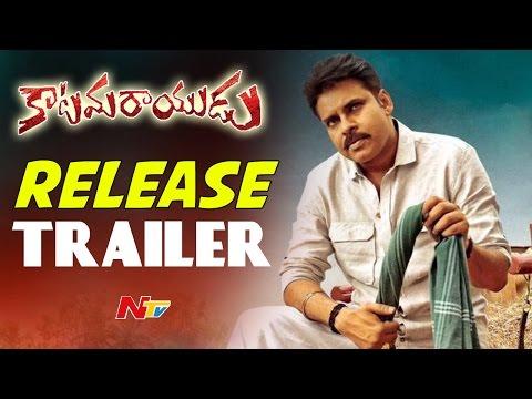 Katamarayudu Release Trailer || Pawan Kalyan | Shruti Hassan || NTV