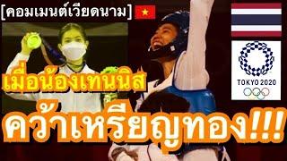 คอมเมนต์ชาวเวียดนาม หลังน้องเทนนิสคว้าเหรียญทองแรกในโตเกียวโอลิมปิกให้ประเทศไทยและอาเซี่ยน