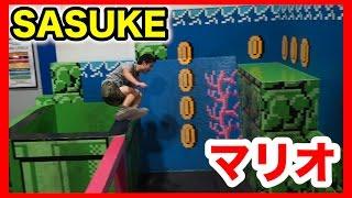 マリオとSASUKEが合体したアスレチックよりヤバイ場所!?【初フリーランニング】 thumbnail