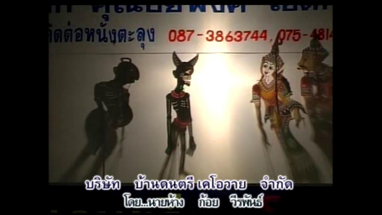 หนังตะลุงเอียดนุ้ย แหลงยากเว้ย[ KOY Thailand ]