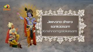 Bhavayami Bhakti Songs - Pavana Guru Song With Lyrics - Swapna Sundari