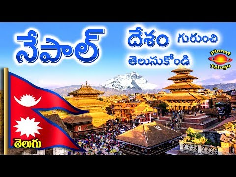Know about  NEPAL Country in Telugu by Planet Telugu