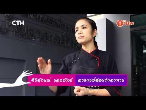 NK2303_รายการนางกวักแก้จน_บ้านอาจารย์ลักษณ์ สอนทำอาหาร (wmv.)