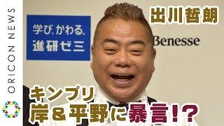 お笑いタレントの出川哲朗(54)が12日、都内で行われた進研ゼミ新CM&...