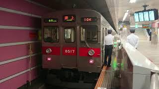 5月6日中央林間駅 東急8500系 8617F 発車