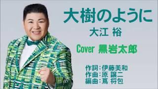 2018.03.21発売 大江裕さんの新曲です。 作詞: 伊藤美和 作曲:原譲二 ...