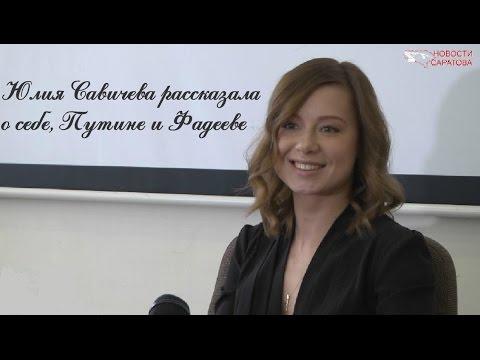 Юлия Савичева ответила на вопросы журналистов в Саратове