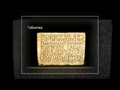 Презентацию тему старый рим