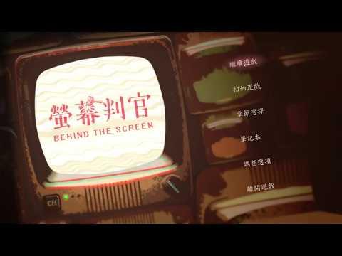 老王實況存檔 2018-04-05 螢幕判官 Behind The Screen part. 3 (END)