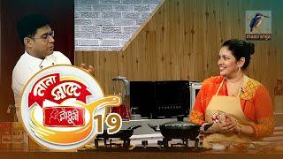 নন সবদ রধন  Ep 19  Nana Shade Radhuni  Maasranga TV Cooking Show